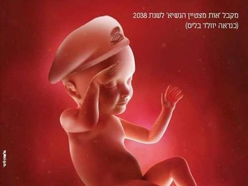 Reclama cu un fetus care a socat internetul este pentru o maternitate si a produs indignare pana la cel mai inalt nivel din cauza imaginii folosite cu un fetus.  In afisul publicitar pentru o maternitate apare un fetus care